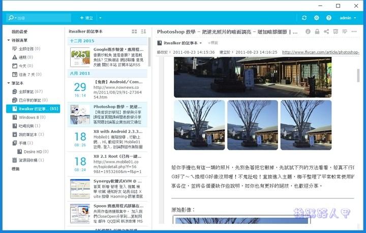 Synology a enfin sorti un client natif destiné à Note Station pour macOS, Linux et Windows, mais…